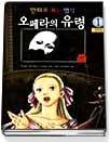 만화로 보는 명작 오페라의 유령 1