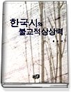 한국시와 불교적 상상력