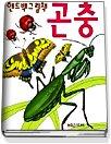 곤충 (핸드백그림책5)