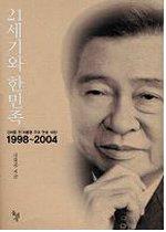 21세기와 한민족 - 김대중 전 대통령 주요 연설·대담 1998~2004