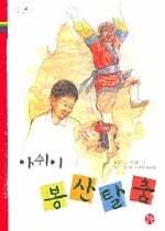 아쉬이 봉산탈춤