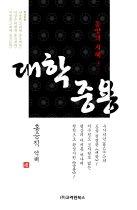대학 중용 - 동양의 지혜 3