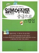 일본어작문 - 중급으로 스텝업