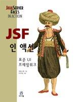 JSF 인 액션 - 표준 UI 프레임워크