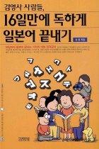 김영사 사람들 16일만에 독하게 일본어 끝내기