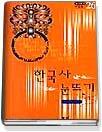 한국사 눈뜨기