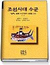 "<font title=""조선시대 수군 (실록발췌수군관련사료집3-2)"">조선시대 수군 (실록발췌수군관련사료집3-2...</font>"