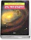 아빠가 들려주는 우주 이야기 2