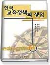 한국 교육정책의 쟁점