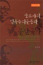 중도파의 민족주의 운동과 분단국가