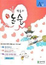 학습지 해법 논술 A4 (CD:1/ 만4세)