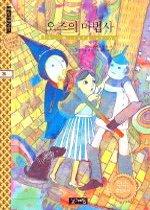 오즈의 마법사 (세계명작26)