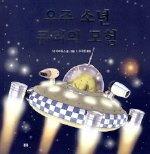 우주 소년 큐티의 모험