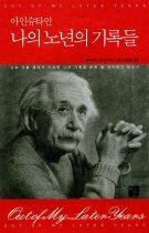 아인슈타인 나의 노년의 기록들