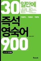 30�ϸ��� ������ �N ������ 900 (����+MP3CD:1)