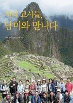 지리 교사들, 남미와 만나다