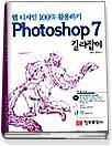 """<font title=""""PHOTOSHOP 7 길라잡이 - 웹디자인 100% 활용하기 (CD:1)"""">PHOTOSHOP 7 길라잡이 - 웹디자인 100% 활...</font>"""