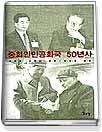 중화인민공화국 50년사