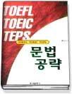 TOEFL TOEIC TEPS 문법공략