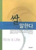 쌀을 말한다