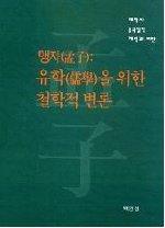 맹자 - 유학을 위한 철학적 변론