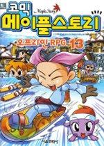 코믹 메이플스토리 - 오프라인 RPG 13