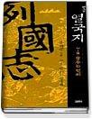 평설 열국지 3 - 춤추는 천하 (제1부 황하의 영웅들)