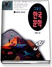그물코 한국문학 1