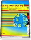 자연 예술 과학의 수학적 원형