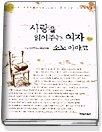 사랑을 읽어주는 여자 소노 아야코
