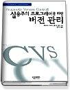 "<font title=""실용주의 프로그래머를 위한 버전 관리 using CVS"">실용주의 프로그래머를 위한 버전 관리 usi...</font>"