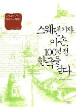 "<font title=""스웨덴 기자 아손, 100년 전 한국을 걷다 ― 을사조약 전야 대한제국 여행기"">스웨덴 기자 아손, 100년 전 한국을 걷다 ...</font>"