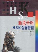 신중국어 HSK 실용문법