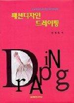 패션디자인 드레이핑