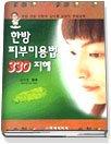 한방 피부미용법 330지혜