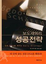 보도섀퍼의 성공전략