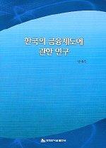 한국의 금융제도에 관한 연구