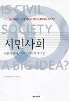 """<font title=""""시민사회 - 이론과 역사, 그리고 대안적 재구성"""">시민사회 - 이론과 역사, 그리고 대안적 재...</font>"""