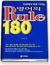 �̱����� �ٷ� ������ ������ Rule 180