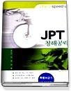 "<font title=""JPT 청해공략 - 4주완성 SPEED UP (교재+TAPE:3) "">JPT 청해공략 - 4주완성 SPEED UP (교재+TA...</font>"