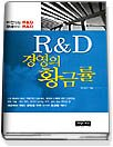 R&D 경영의 황금률 (양장본)