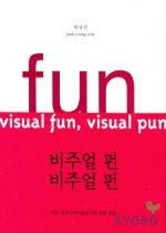 "<font title=""비주얼 펀, 비주얼 펀 - 시각 커뮤니케이션에서의 유머 표현"">비주얼 펀, 비주얼 펀 - 시각 커뮤니케이션...</font>"