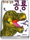공룡 (핸드백그림책6)