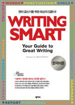 WRITING SMART - Your Guide to Great Writing (한국어판/ 2판)