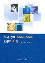 한국 경제 2004~2005 현황과 과제