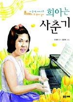 희아는 사춘기 : 네 손가락의 피아니스트 희아의 두번째 일기