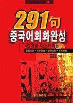291구 중국어회화 완성 (교재+TAPE:2)