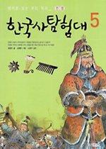 한국사 탐험대 5 - 전쟁