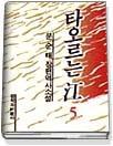 타오르는 강 5 - 선창