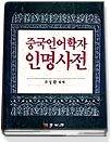 중국언어학자 인명사전